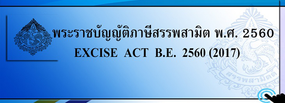 EXCISE ACT BE 2560.jpg
