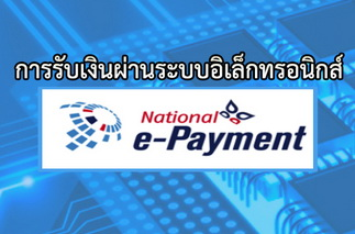 National e-Payment